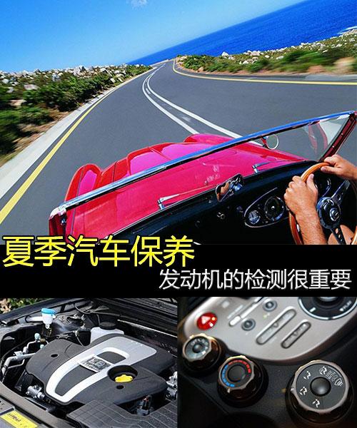 夏季車輛保養 發動機的檢測
