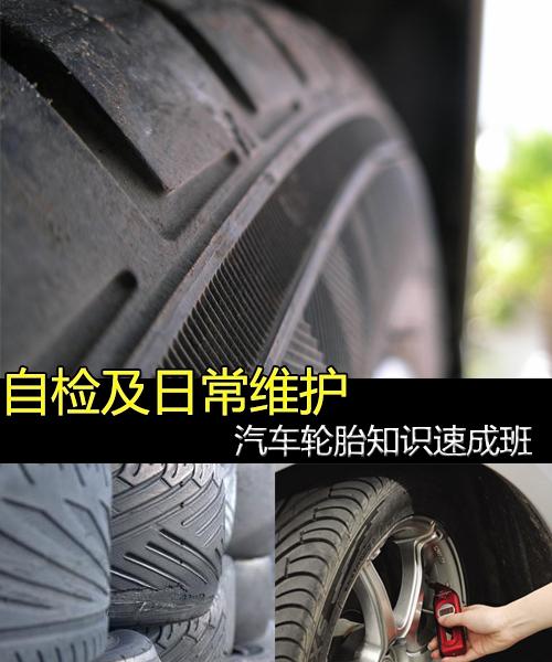汽车轮胎知识速成班