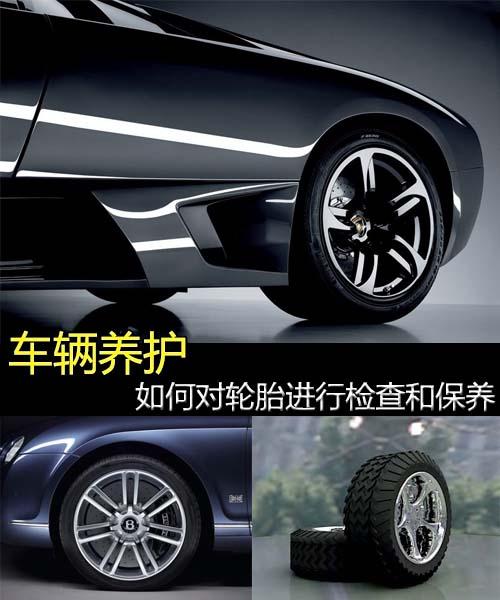 車輛養護 如何對輪胎進行檢查和保養