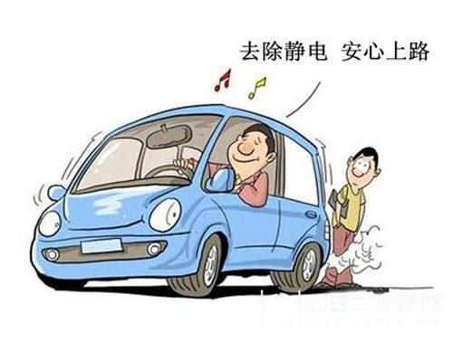 干燥的季节 汽车应该怎样除静电