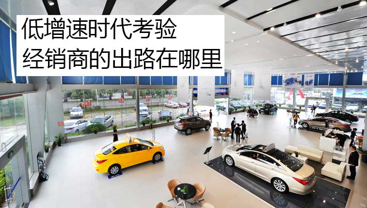 低增速时代考验:汽车经销商的出路在哪里