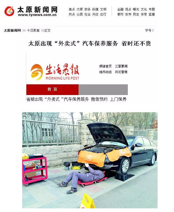 太原新闻网、生活晨报等媒体对车自主保养服务的体验及报道