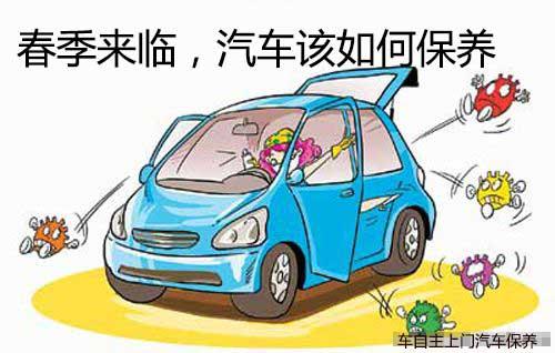上门汽车保养 细心看看 新手了解汽车维修与保养知识