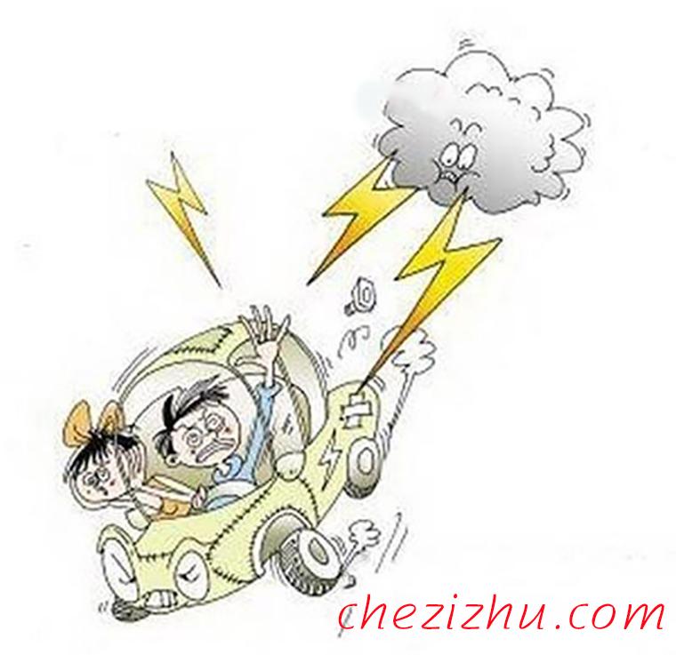 汽车保养常识  各地雷雨天气频繁 行车时需注意防雷击