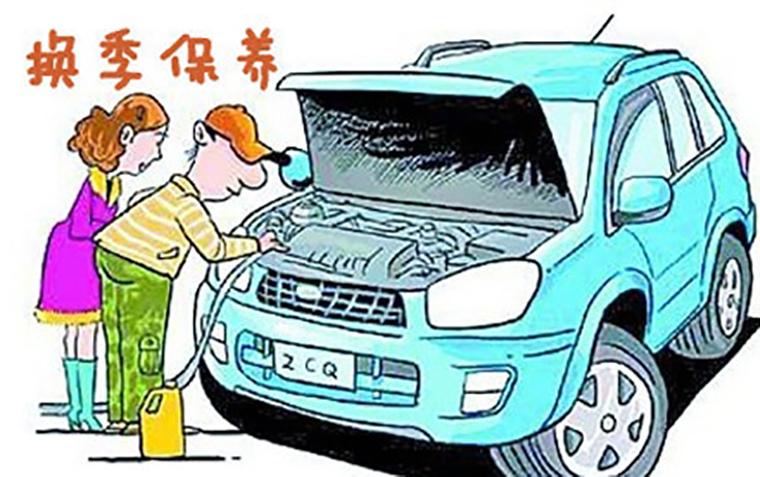 汽车保养常识 换季之际汽车应做那些深度保养
