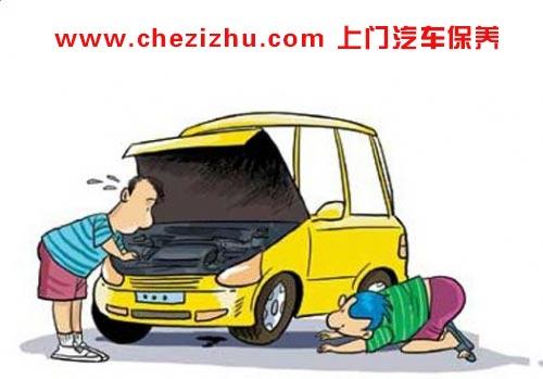 汽车保养常识——烧车油之后该怎么办?