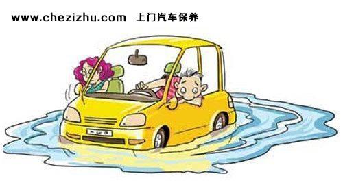 汽车遭暴雨的袭击进水怎么办?