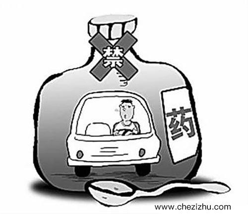 为了安全生病服药期间最好不要驾车
