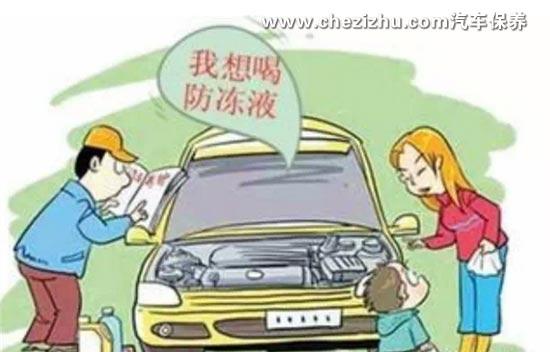 汽车保养专家提醒车友冬季要及时更换防冻液