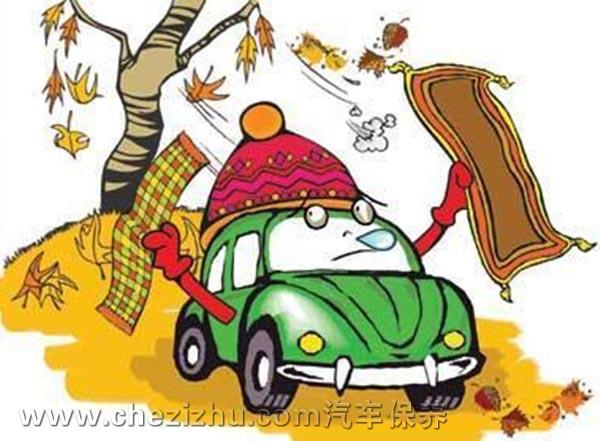 冬季汽车保养与安全驾驶技巧攻略(上)