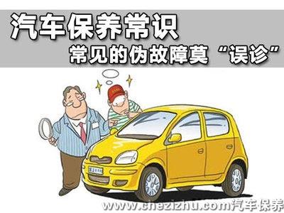 新手注意了:幾種常見汽車故障的偽裝總結