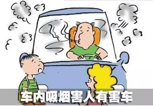 吸煙有害健康那如何去除車內煙味呢?