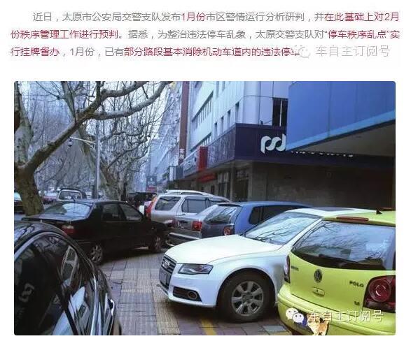 太原交警重点查这15条街的乱停车,有没有你停车的地方?