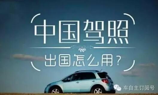新老司机们,中国驾照在这些国家都能用!