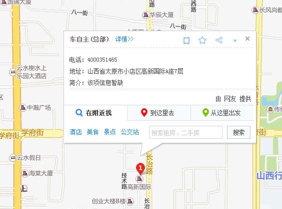 车自主总部地址变更了